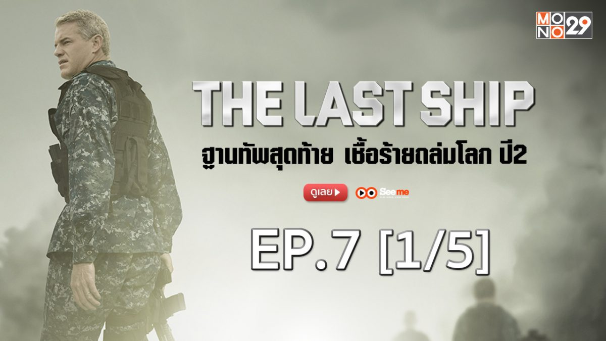 THE LAST SHIP ฐานทัพสุดท้าย เชื้อร้ายถล่มโลก ปี 2 EP.7 [1/5]