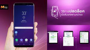 วิธีกู้รหัสผ่านล็อคหน้าจอ Samsung ลืมรหัสผ่านหน้าจอทำอย่างไร!?