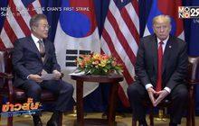 คาดทรัมป์จะประกาศการประชุมสุดยอดกับผู้นำเกาหลีเหนือครั้งที่ 2 เร็ว ๆ นี้