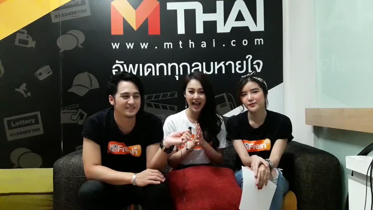 แก๊งดีเจ. Mono Fresh 91.5 บุก MThai ชวนโหวตนักร้องในดวงใจ-ลุ้นเที่ยวญี่ปุ่นฟรี!