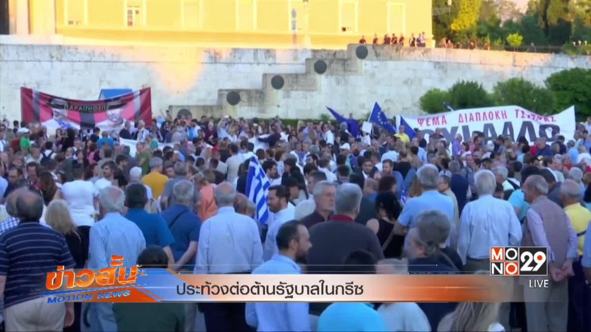 ประท้วงต่อต้านรัฐบาลในกรีซ