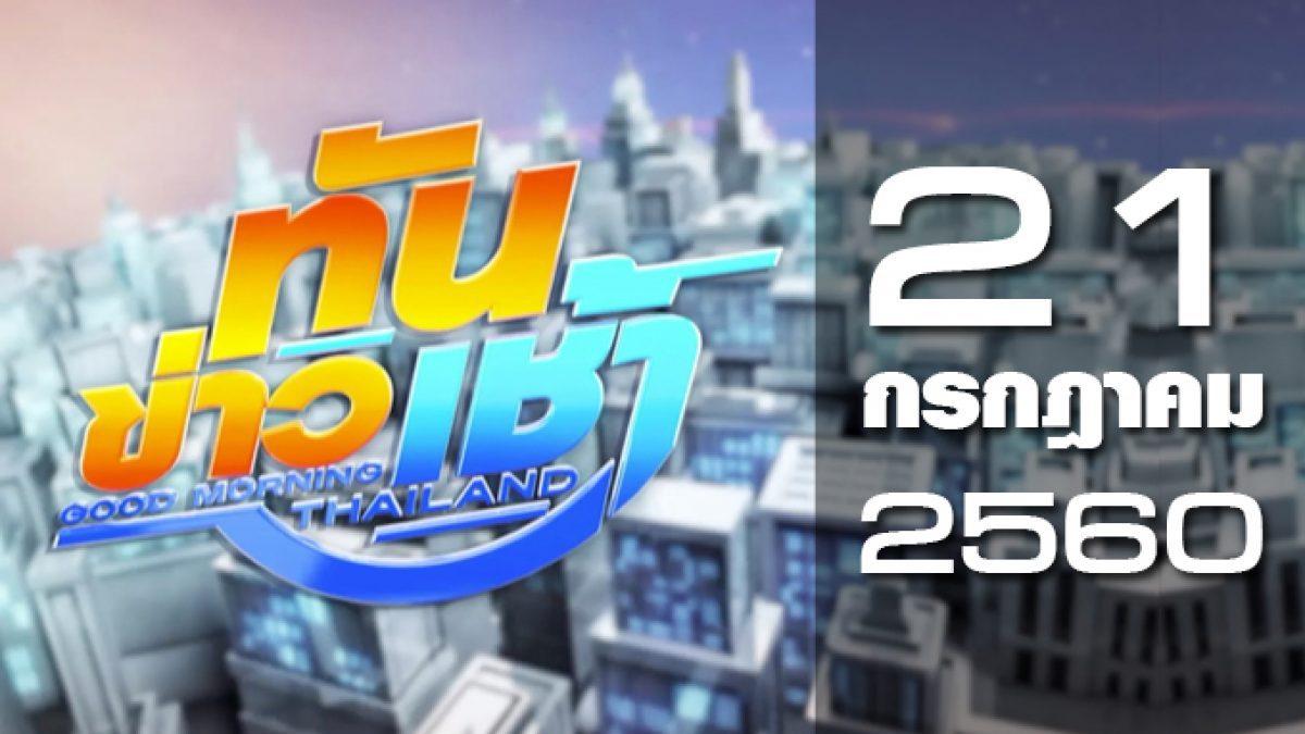ทันข่าวเช้า Good Morning Thailand 21-07-60