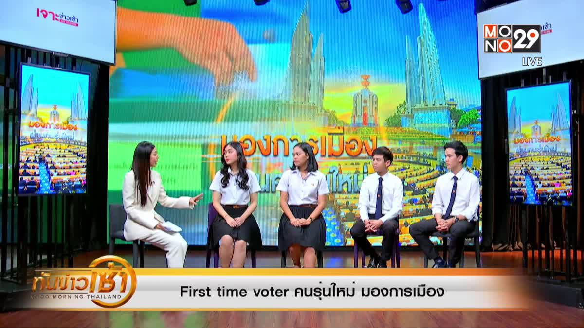 The Morning – First time voter คนรุ่นใหม่ มองการเมือง