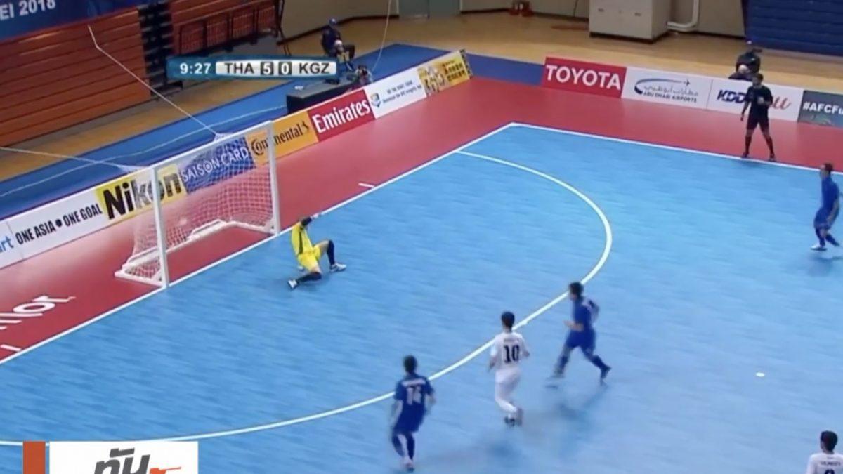 ฟุตซอลไทยถลุงชัยศึกชิงแชมป์เอเชีย ลิ่ว 8 ทีมชนอิหร่าน