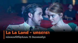 """""""La La Land"""" หนังเพลงที่ดีที่สุดในรอบ 15 ปี ของฮอลลีวู้ด"""