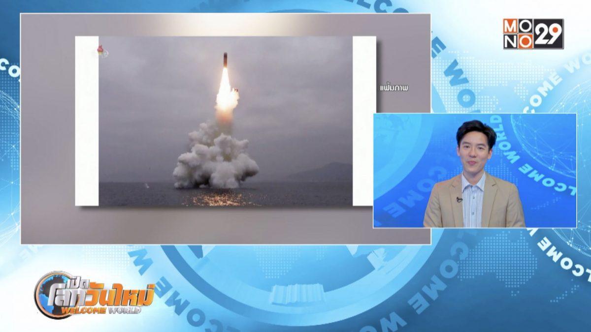 เกาหลีเหนือโทษสหรัฐฯ เจรจานิวเคลียร์ล้มเหลว