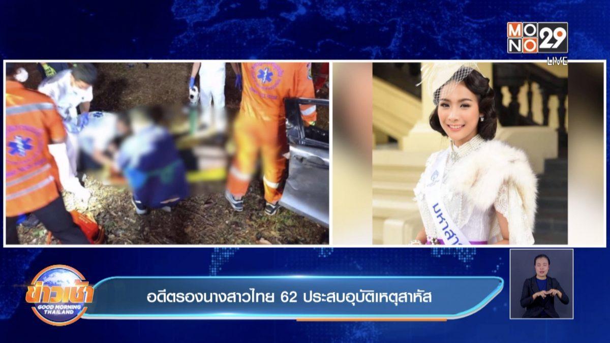 อดีตรองนางสาวไทย  62 ประสบอุบัติเหตุสาหัส