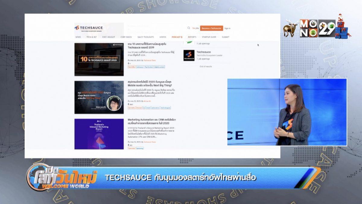 Startup Showcase ตอน TECHSAUCE กับมุมมองสตาร์ทอัพไทยผ่านสื่อ