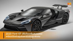 2020 Ford GT ปรับโฉมเพิ่มสมรรถนะ พร้อมเปิดตัวรุ่นถังคาร์บอนสุดพิเศษ