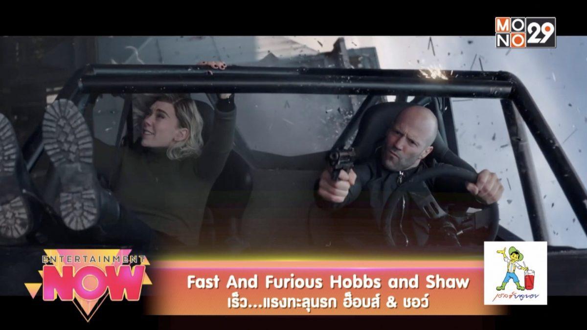 Movie Review : Fast And Furious Hobbs and Shaw เร็ว..แรงทะลุนรก ฮ็อบส์ & ชอว์