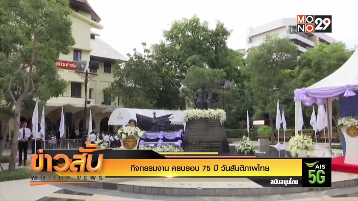 """กิจกรรมงาน""""ครบรอบ75ปีวันสันติภาพไทย"""""""