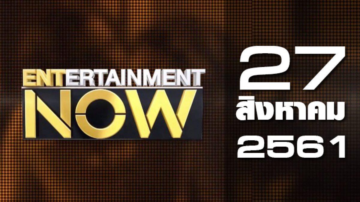 Entertainment Now Break 2 27-08-61