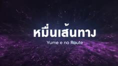 เนื้อเพลง Yume e no Route หมื่นเส้นทาง – BNK48