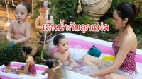 แม่จะไม่ทนร้อน! ชมพู่ ลงเล่นน้ำกับลูกแฝด น้องสายฟ้า - น้องพายุ