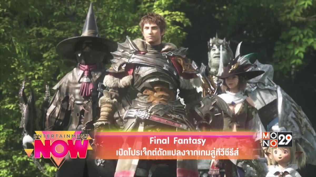 Final Fantasy เปิดโปรเจ็กต์ดัดแปลงจากเกมสู่ทีวีซีรีส์