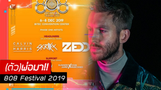 "Calvin Harris , Skrillex, ZEDD นำทีมบุก ""808 Festival 2019"" ที่เมืองไทย ปลายปีนี้!!"