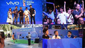 Vivo เอาใจแฟนๆ จัดงาน Vivo Champion Night ร่วมชมร่วมเชียร์ฟุตบอลโลกรอบชิงแชมป์