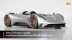 Ares S1 Project Spyder ภาพดีไซน์รถสปอร์ตไร้หลังคาดีไซน์ล้ำ 700 แรงม้า
