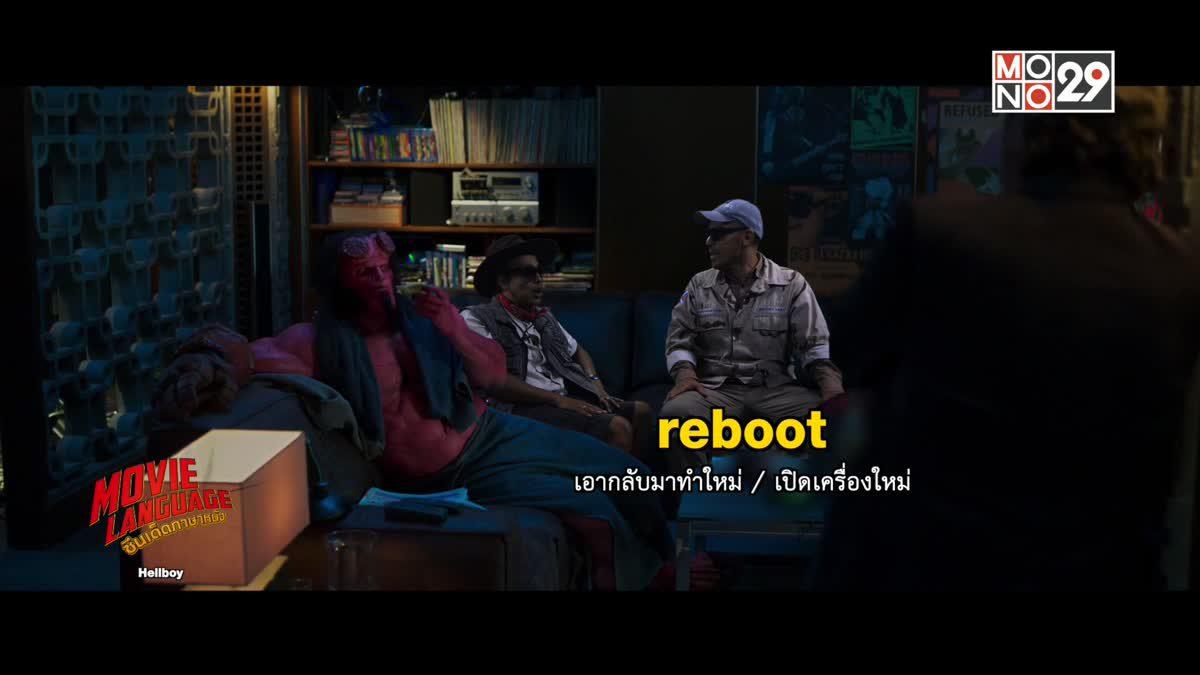 Movie Language ซีนเด็ดภาษาหนัง จากภาพยนตร์เรื่อง Hellboy