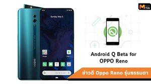 Oppo Reno ได้รับการอัปเดต Android Q Beta แล้ว (เวอร์ชั่นทดสอบ)