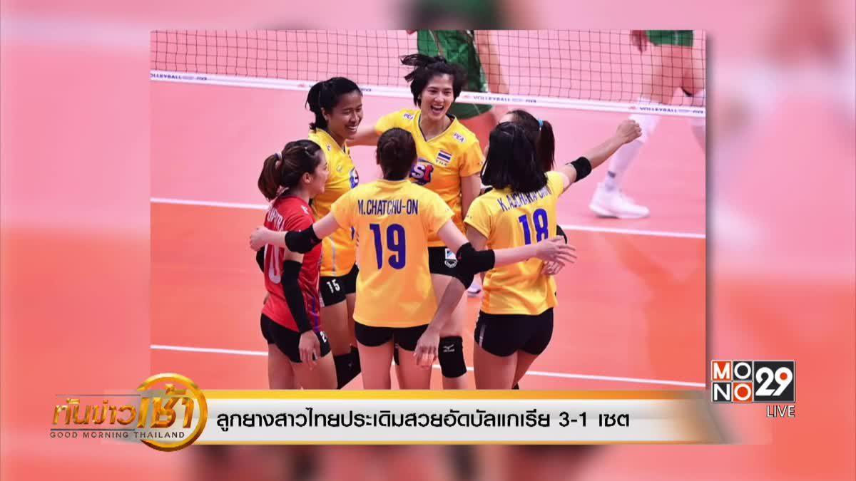 ลูกยางสาวไทยประเดิมสวยอัดบัลแกเรีย 3-1 เซต