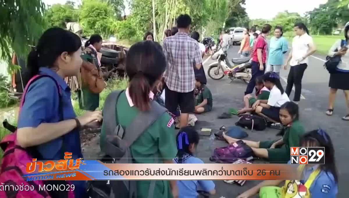 รถสองแถวรับส่งนักเรียนพลิกคว่ำบาดเจ็บ 26 คน