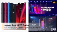ยอดขายทะลุ!! Redmi K20 Series มียอดจัดส่งถึง 4.5 ล้านเครื่อง