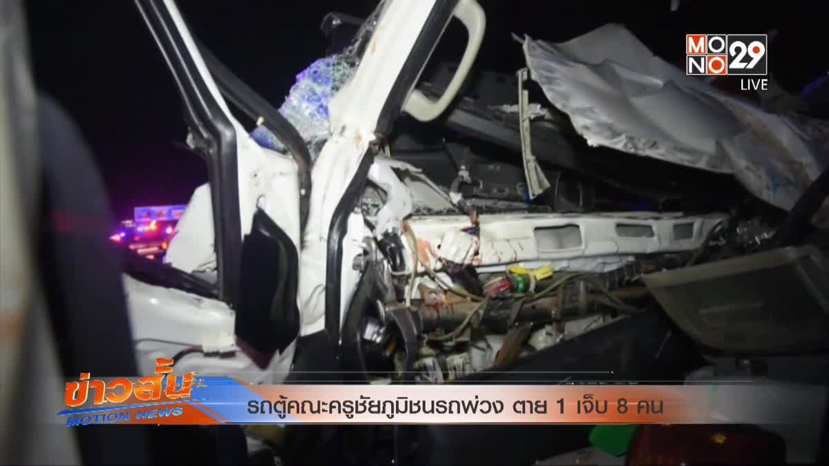 รถตู้คณะครูชัยภูมิชนรถพ่วง ตาย 1 เจ็บ 8 คน