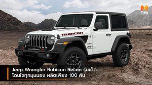 Jeep Wrangler Rubicon Recon รุ่นเด็ด โดนใจทุกมุมมอง ผลิตเพียง 100 คัน