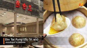 Din Tai Fung (ติ่น ไท่ ฟง) เสี่ยวหลงเปาเจ้าดัง เปิดสาขาล่าสุดที่ ICONSIAM