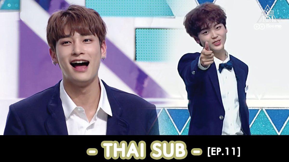 [THAI SUB] PRODUCE X 101 ㅣฮันกยอลสุดแบ๊วกับฮยองจุนสุดเท่ [EP.11]