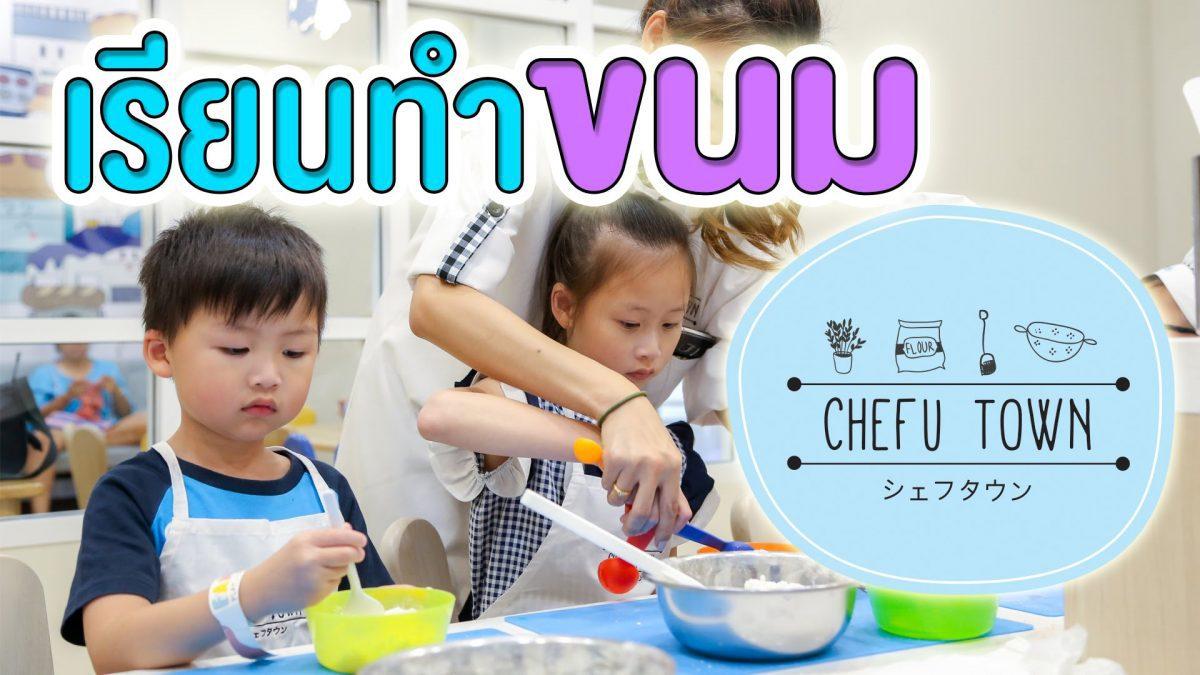 น้องเกรซน้องกายเรียนทำขนมที่ Chefu Town
