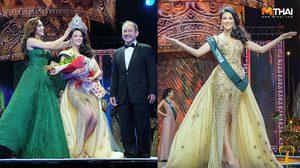 สาวเวียดนาม คว้ามงกุฎ มิสเอิร์ธ 2018 ไทยได้เหรียญเงิน ชุดประจำชาติยอดเยี่ยม