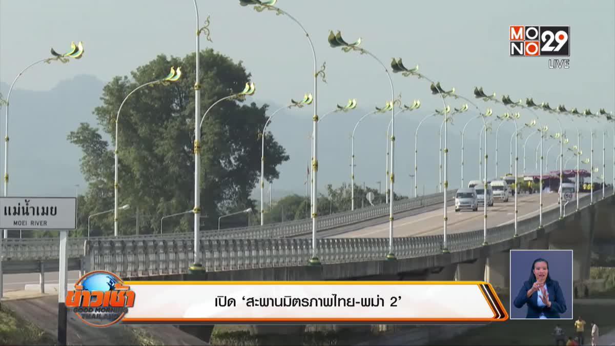 เปิด 'สะพานมิตรภาพไทย-พม่า 2'