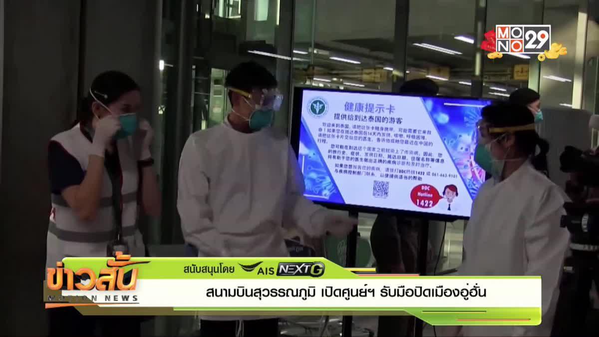 สนามบินสุวรรณภูมิ เปิดศูนย์ฯ รับมือปิดเมืองอู่ฮั่น