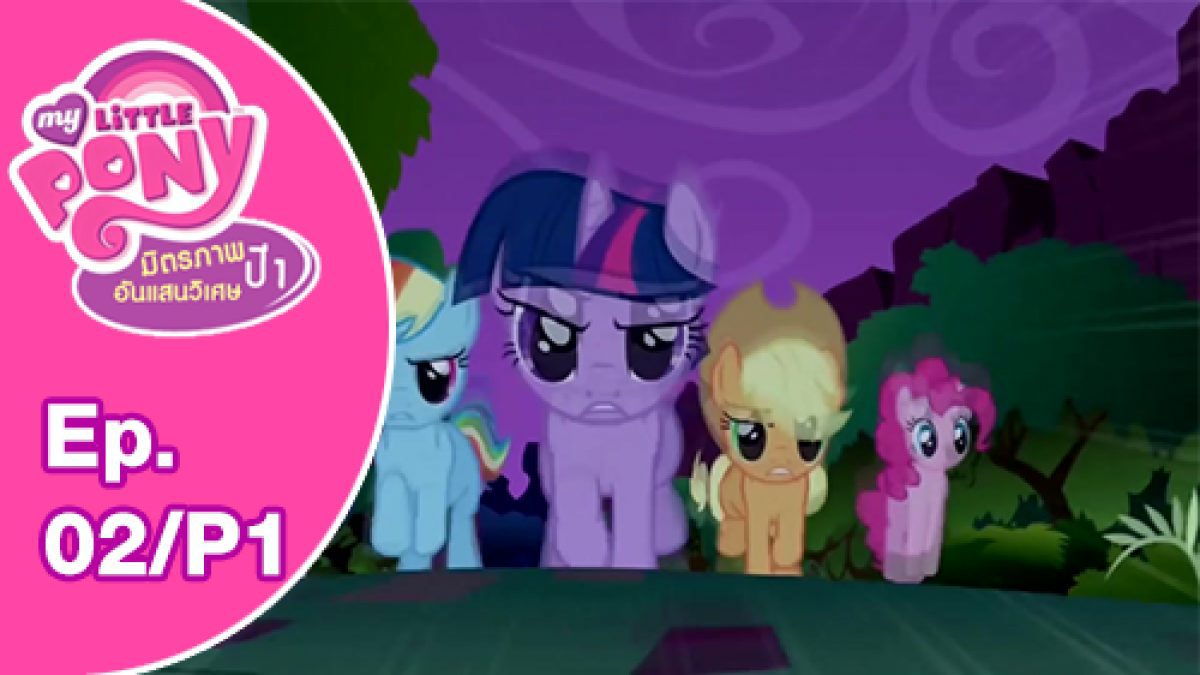 My Little Pony Friendship is Magic: มิตรภาพอันแสนวิเศษ ปี 1 Ep.02/P1