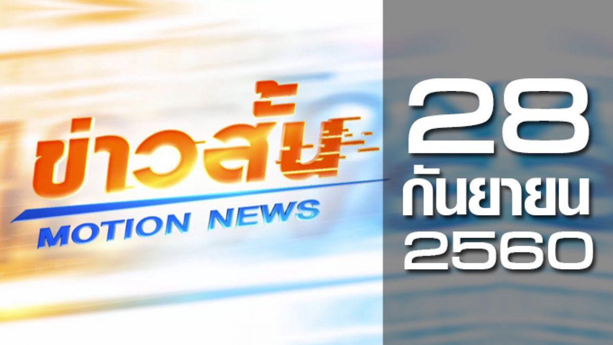 ข่าวสั้น Motion News Break 1 28-09-60