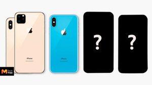 สื่อต่างประเทศรายงาน iPhone 2019 อาจมาด้วยกันถึง 5 รุ่น