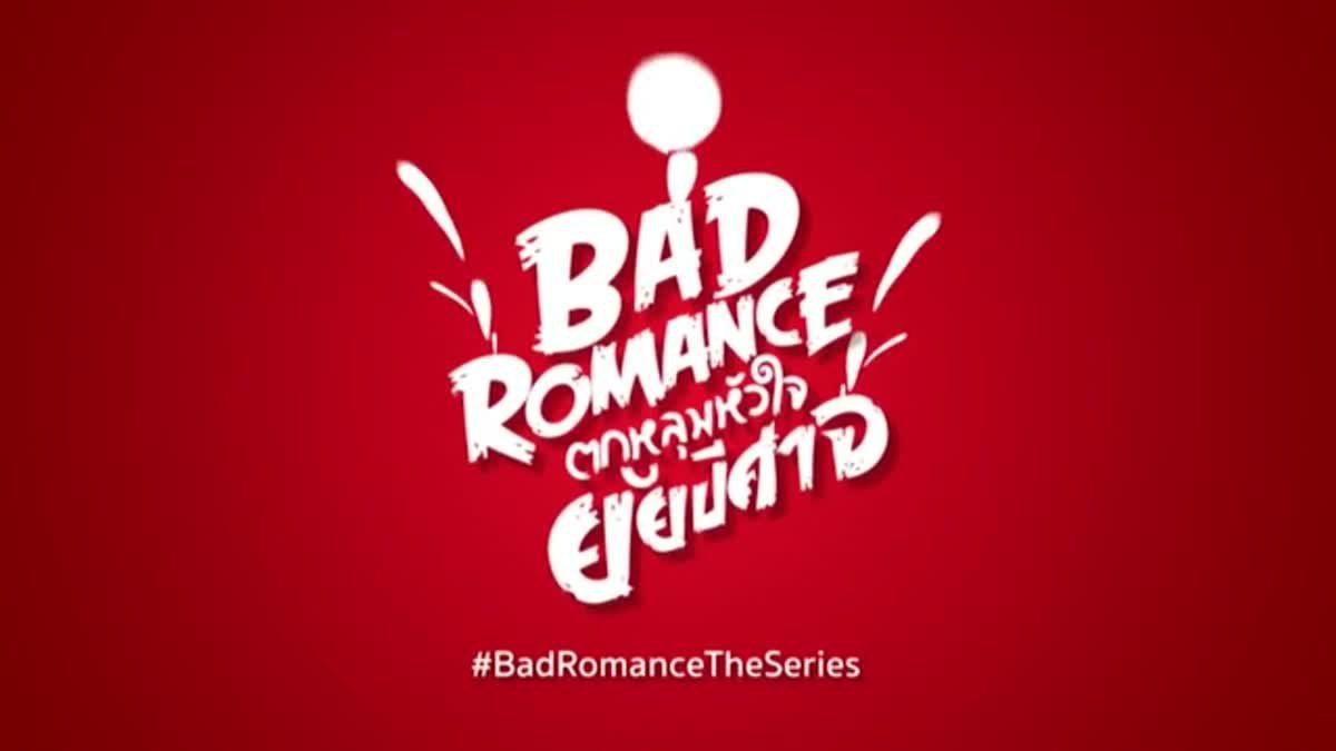 Spot - Bad Romance ตกหลุมหัวใจยัยปีศาจ EP.1