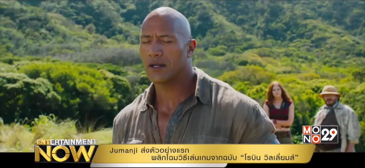 """Jumanji ส่งตัวอย่างแรก พลิกโฉมวิธีเล่นเกมจากฉบับ """"โรบิน วิลเลี่ยมส์"""""""