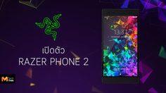 เปิดตัว Razer Phone 2 สมาร์ทโฟนเกมมิ่งสเปคแรง!! กล้องใหม่ และโลโก้มีไฟเปลี่ยนสีได้