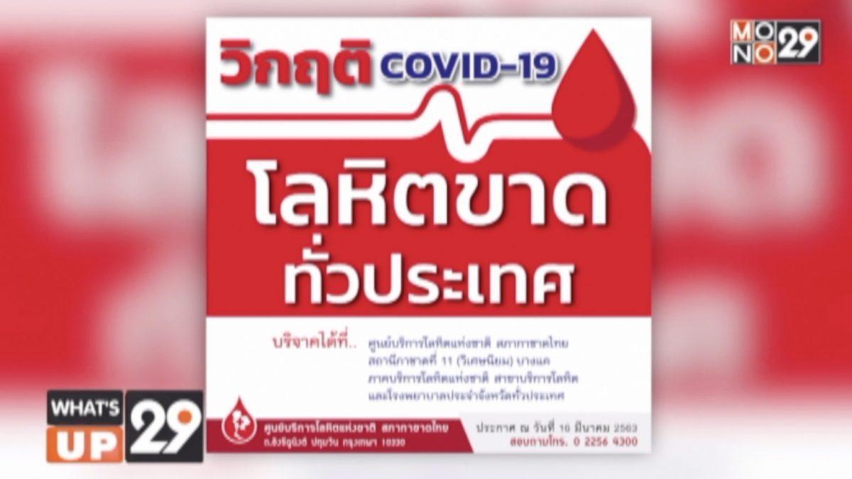 สภากาชาดไทย ชวนบริจาคโลหิต ท่ามกลางวิกฤติ COVID-19 ที่โลหิตขาดทั่วประเทศ