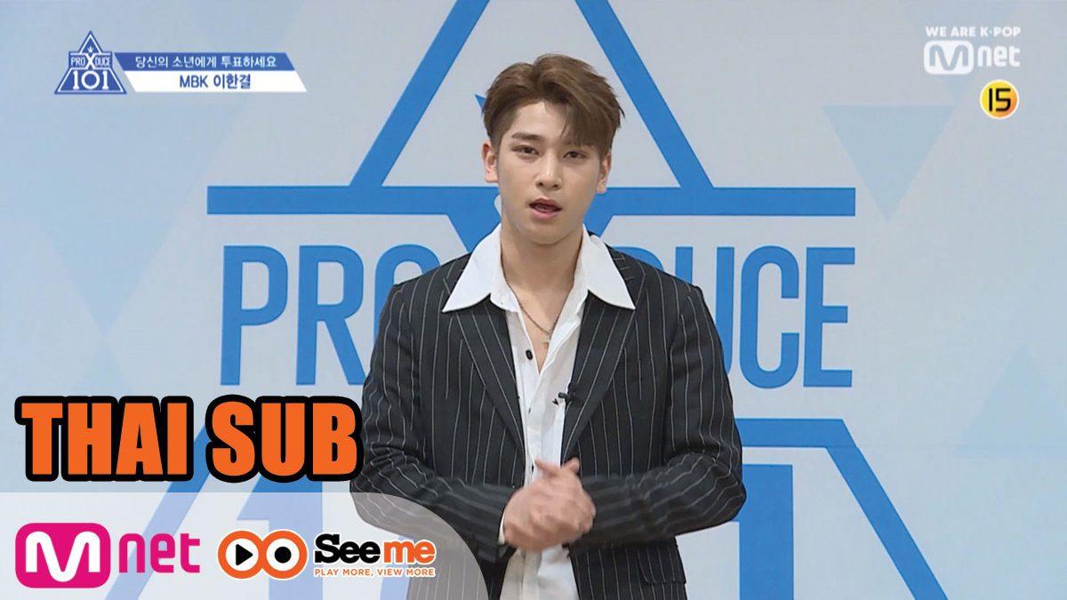 [THAI SUB] แนะนำตัวผู้เข้าแข่งขัน | 'อี ฮันกยอล' LEE HAN GYUL I จากค่าย MBK Entertainment