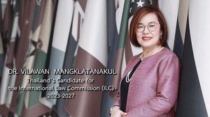 ดร. วิลาวรรณ มังคละธนะกุล สตรีไทยคนแรกที่ลงเลือกตั้งสมาชิก คณะกรรมาธิการกฎหมายระหว่างประเทศแห่งสหประชาชาติ
