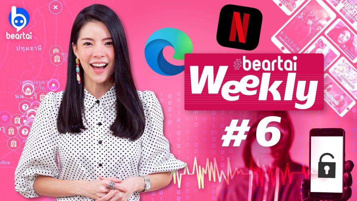 beartai Weekly #6 มือถือถูกแฮกด้วยคลื่น Ultrasonic !