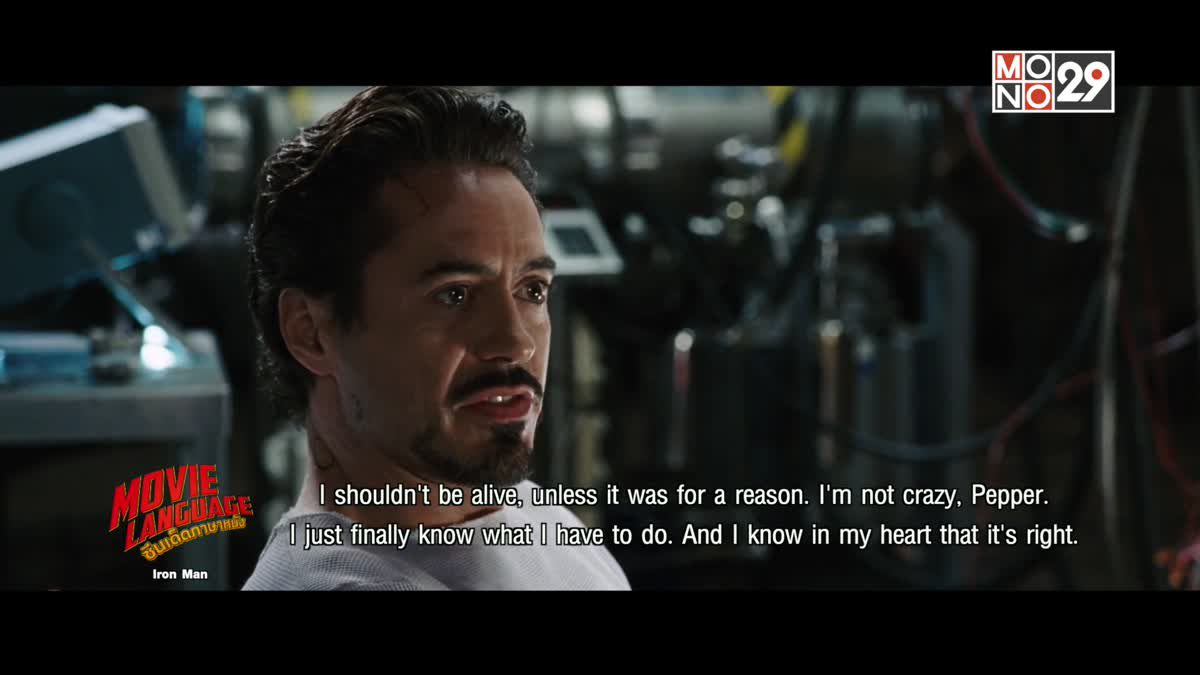 Movie Language ซีนเด็ดภาษาหนัง จากภาพยนตร์เรื่อง Iron Man