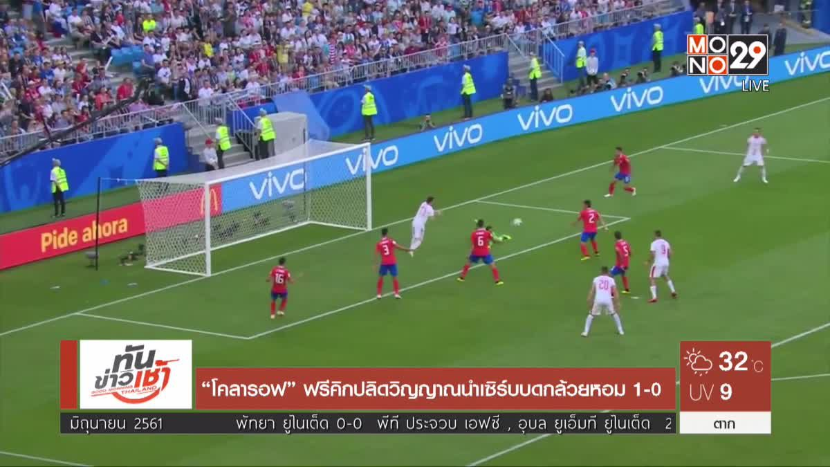 """""""อินทรีเหล็ก"""" ปีกหักพ่ายเม็กซิโก 0-1 บอลโลก 2018"""
