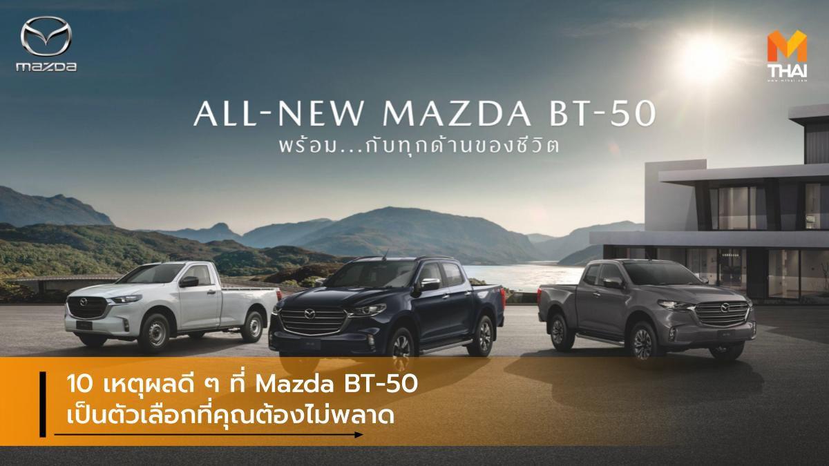 10 เหตุผลดี ๆ ที่ Mazda BT-50 เป็นตัวเลือกที่คุณต้องไม่พลาด