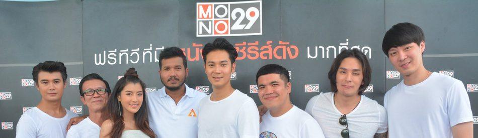 """MONO29 ถือฤกษ์ดีบวงสรวง """"ภารกิจศพป่วน"""""""