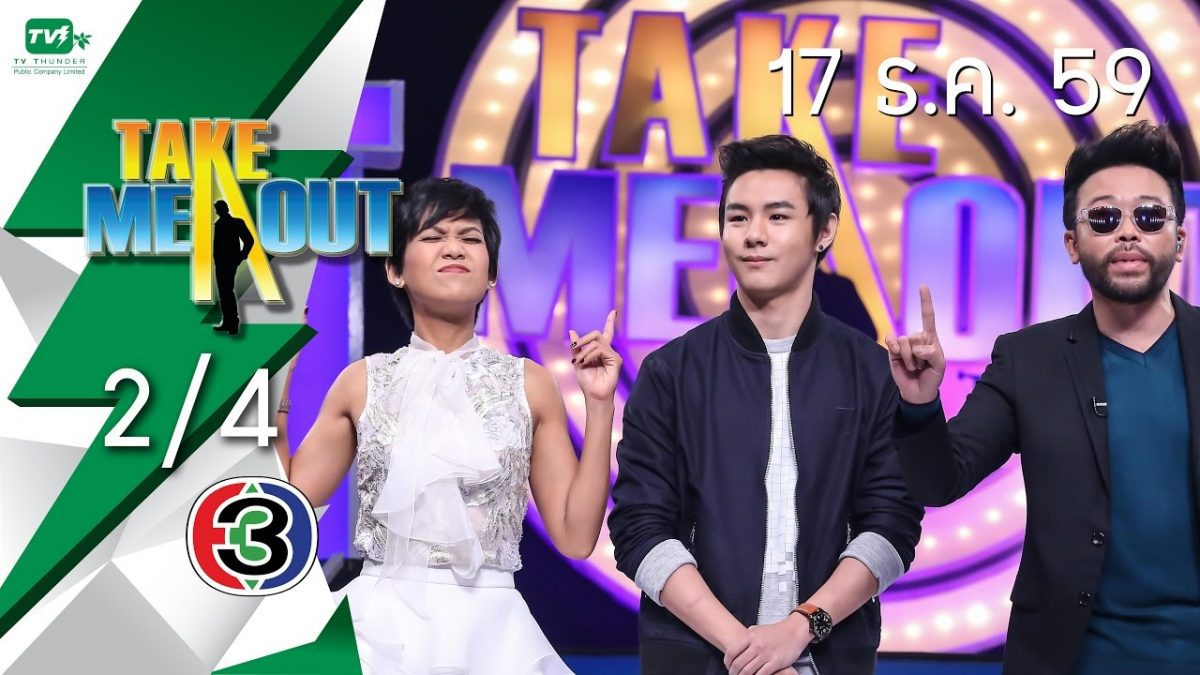 Take Me Out Thailand S10 ep.32 อ๊อบ พงษ์ศธร 2/4 (17 ธ.ค. 59)